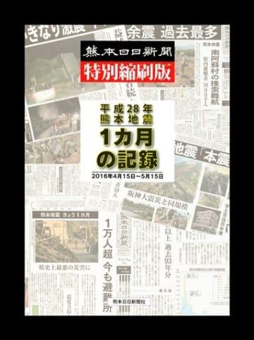 1カ月にわたる熊本地震の関連紙面をまとめた熊本日日新聞の特別縮刷版