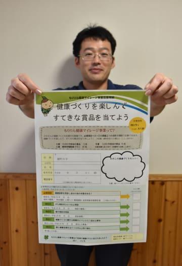 楽しみながら健康づくりに取り組んでもらおうと始めた、綾町の「もりりん健康マイレージ事業」の応募用紙