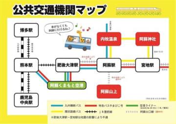 阿蘇市が市ホームページやフェイスブックで紹介している公共交通機関の簡易マップ