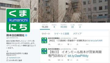 フォロワーが4万人を突破した熊本日日新聞社のツイッター公式アカウント