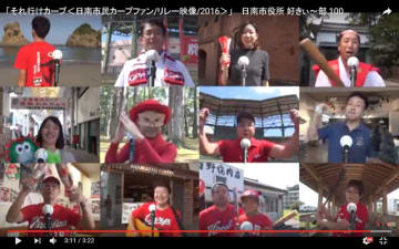 日南市民20組が出演しているカープ応援歌のメドレー動画