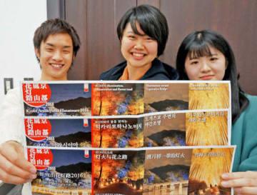 京都・嵐山花灯路の散策マップを、英語・中国語・韓国語で翻訳した京都産業大の学生たち(京都市左京区)