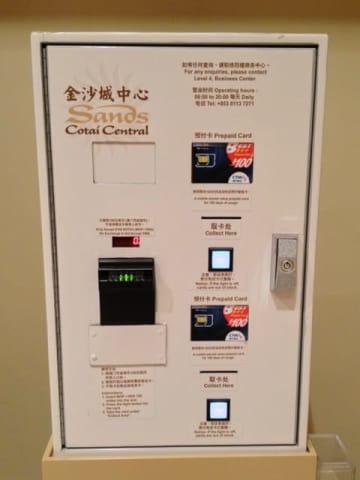 マカオのIR(統合型リゾート)内にも設置されているプリペイドSIMカード自販機(資料)-本紙撮影