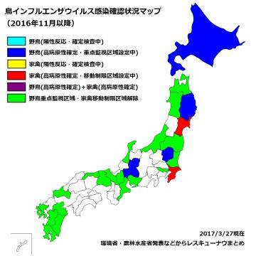 鳥インフルエンザウイルス感染確認状況マップ(2016年11月以降)