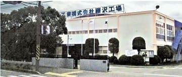 旗艦と位置付けられる藤沢工場