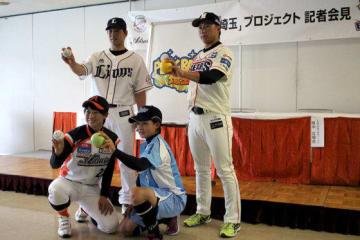 20日に行われた「PLAY-BALL!埼玉」プロジェクトの記者会見【写真:広尾晃】