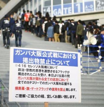 G大阪、公式戦の横断幕や旗禁止