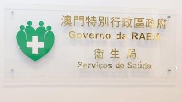 マカオ政府衛生局(写真:GCS)