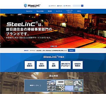 棒線事業ブランド「SteeLinC」の専用HP(日本語版)を全面刷新した