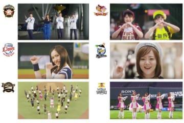 球団女性スタッフによる「勝利の女神ダンスムービー」も公開【画像提供:PLM】