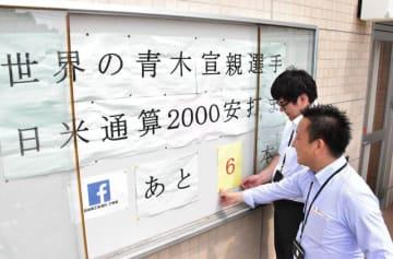 青木選手の日米通算2000安打をカウントダウンする日向商工会議所の掲示板=1日午後、日向市上町