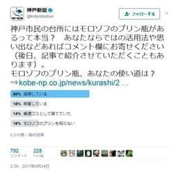 神戸新聞社のアンケートでは、7割近くのお宅にプリン瓶があることが判明