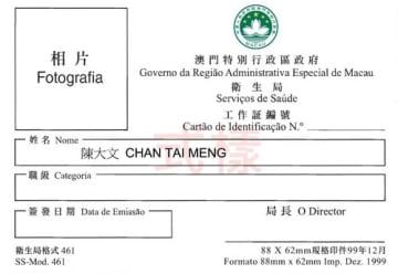 衛生局の調査員が携行する身分証のサンプル(写真:マカオ政府衛生局)