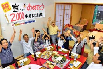 青木選手の日米通算2千安打達成を万歳して祝う親戚ら=12日午後、日向市日知屋