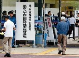 過去15年で最も出席者が少なかった神戸製鋼所の株主総会=神戸市中央区港島中町6、神戸国際展示場