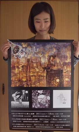 7月1日から催す「えんとつ町のプペル展」のポスターを持つ波多野さん(甲賀市信楽町長野)+