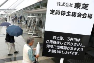 東芝の株主総会の会場入り口に掲げられた案内ボード=28日午前、千葉市の幕張メッセ