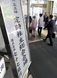 七十七銀行本店の総会会場に入る株主ら=29日午前9時40分ごろ、仙台市青葉区