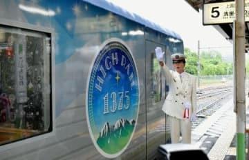 JR小淵沢駅で行われた新列車「HIGH RAIL 1375」の出発式=1日午前、山梨県北杜市
