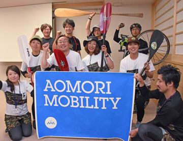 アクティビティーを通じて青森県の自然や食、文化をPRする「チームAAA」のメンバー