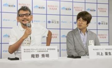 アニメなどの制作会社設立について、記者会見するカラーの庵野秀明社長(左)とドワンゴの川上量生会長=12日午後、福岡市