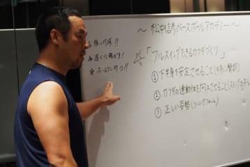 ベースボールアカデミーで小・中学生にバッティングの技術指導を行う松中信彦氏【写真提供:トータルワークアウト】
