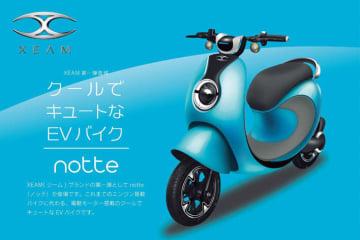 EVバイク「ノッテ」