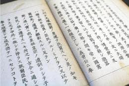 当時の小学5年の修身の教科書に記された教育勅語(仙台市歴史民俗資料館所蔵資料)