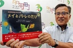 初めて出版した絵本「メイとバーレのたび」を手にする笹倉剛さん=多可町八千代区下村