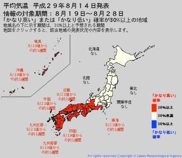 高温に関する異常天候早期警戒情報が発表されている地域。出典=気象庁ホームページ