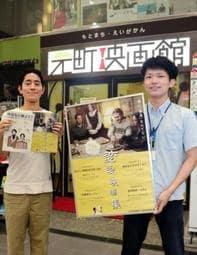 開館7周年を迎える元町映画館の齊藤誠さん(左)らスタッフ=神戸市中央区元町通4