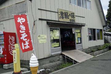 6年ぶりに復活した「津軽の味・食堂部」。看板や建物は当時のまま使っている