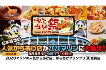 「からあげ祭」開催要項ポスター【写真提供:千葉ロッテマリーンズ】