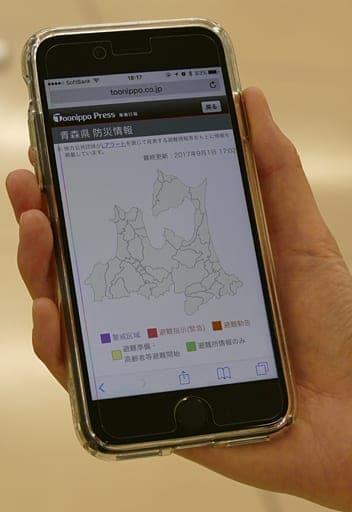 東奥日報が提供する「青森県の防災情報」のスマホサイトページ