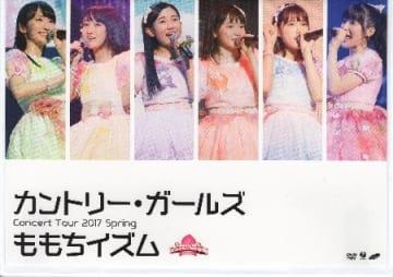 カントリー・ガールズ『カントリー・ガールズ コンサートツアー2017春〜ももちイズム〜』