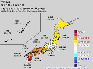 9月7日発表の気象庁1か月予報。9月9日から10月8日にかけての平均気温は全国的に平年並みか、高くなる見通し。出典=気象庁ホームページ