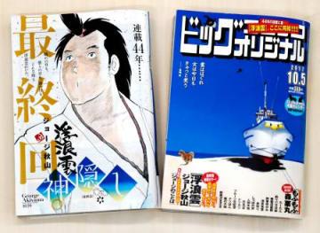 「浮浪雲」の最終話が掲載された「ビッグコミックオリジナル」の最新号
