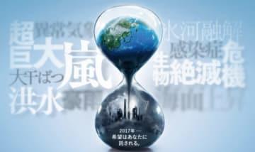 気候変動や環境問題に警鐘を鳴らした話題作の続編
