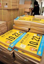 神戸市選管に納品された選挙啓発用の印刷物。ポスターやチラシは作り直しが必要となった=神戸市役所(撮影・若林幹夫)