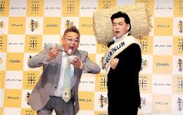 宮城産の「ひとめぼれ」を頬張る伊達さん(左)と富沢さん