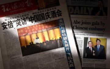 日中国交正常化45周年などを祝う式典に出席した安倍首相を1面で報じる中国紙=29日(共同)