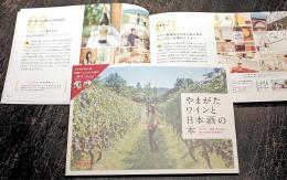 山形県内のワイナリーや酒蔵の見学情報などを掲載したムック本