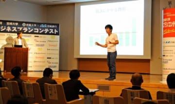 宮崎大の学生が斬新なビジネスプランを披露したコンテスト=30日午後、宮崎市・宮日会館