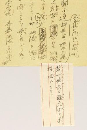 森鴎外の自筆原稿とされていた、木下杢太郎の模写原稿(神奈川近代文学館蔵・木下杢太郎文庫)