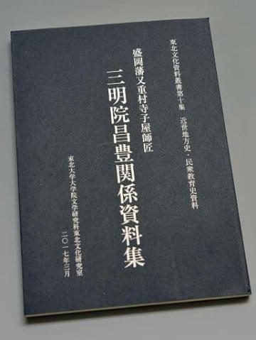 出版された三明院昌豊関係資料集