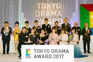 「東京ドラマアウォード2017」の授賞式で、記念写真に納まる主演女優賞の新垣結衣さん(前列左から4人目)と主演男優賞の堺雅人さん(後列左から4人目)ら=26日午後、東京都港区
