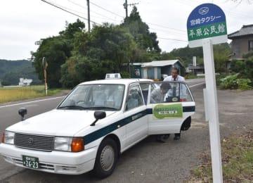 今月から実証運行がスタートした、西都市のデマンド型乗合タクシー