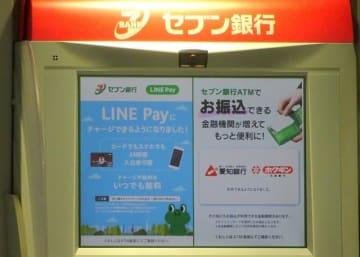 LINE Payは、コミュニケーションアプリ「LINE(ライン)」上で展開する「LINE Pay」において、全国2万3800台以上のセブン銀行ATMで24時間LINE Payの入出金が可能になるサービスを開始しました。