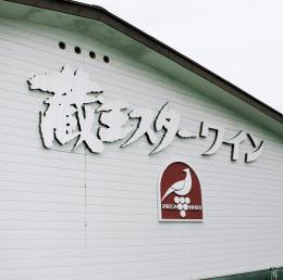 タケダワイナリー(山形県上山市)