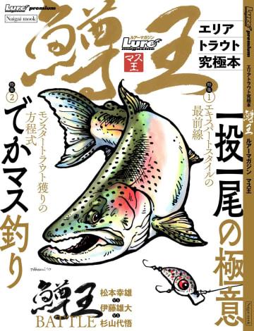 表紙イラストはトキシンさんこと時川真一さん!